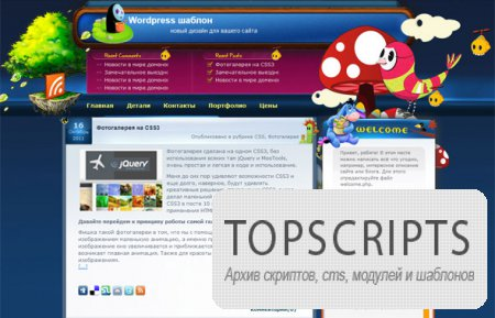 Шаблон Play with Micky Mouse для WordPress