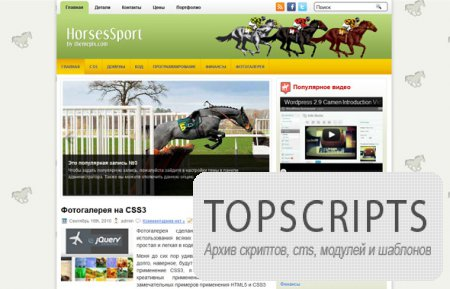 Шаблон HorsesSport для WordPress