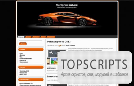 Шаблон Yellow Speed для WordPress