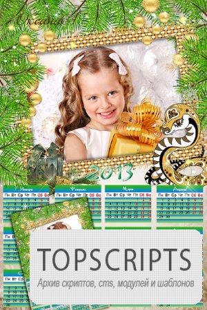 Рамка календарь новогодний на 2013 и 2014 годы - Наступает новый год время радостных забот