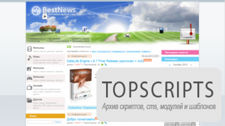 ������ OTASHUZ_BESTNEWS ��� DLE(9.7)