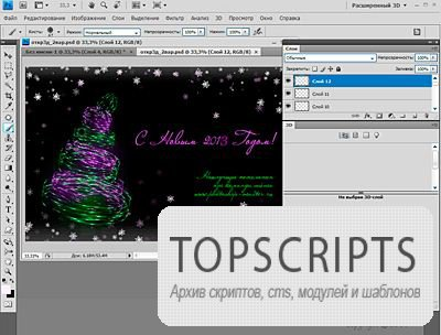 Новогодний видеоурок Photoshop 3D Ёлка