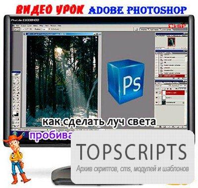 Луч света пробивающийся в темноте Видеоурок Photoshop