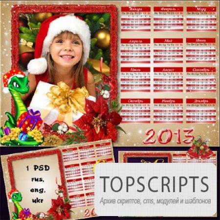 Новогодний календарь на 2013 год – Рождественская звезда
