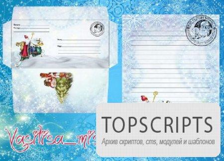 Новогодний набор состоящий из конверта и письма от деда мороза - Вера в сказку
