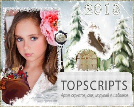 Новогодняя рамка - Мешок с новогодними подарками