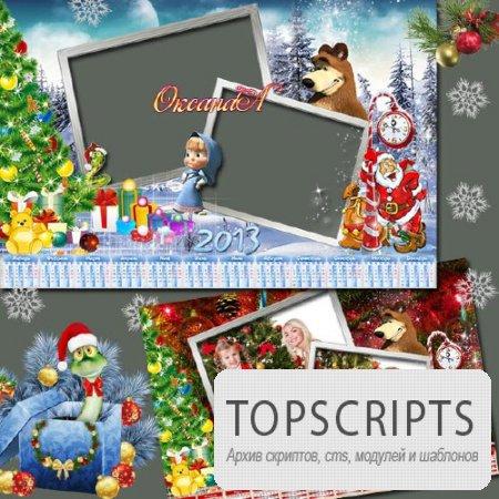 Новогодние рамки-календари на 2013 год с Машей и медведем – Ну ничего себе подарков