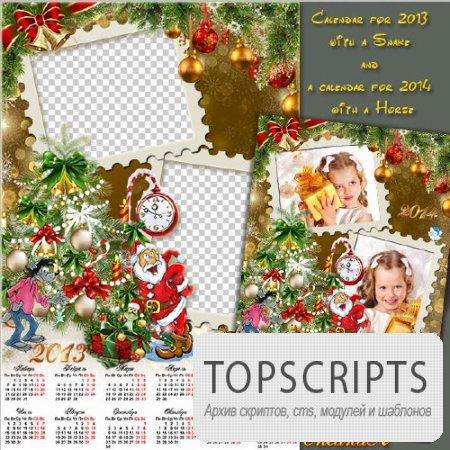 Новогодние рамки-календари на 2013 и 2014 год – Ну, погоди