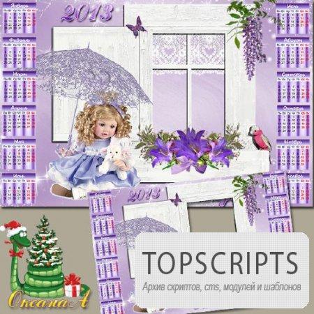 Календарь для девочки на 2013 год – Кукла с мягкой игрушкой