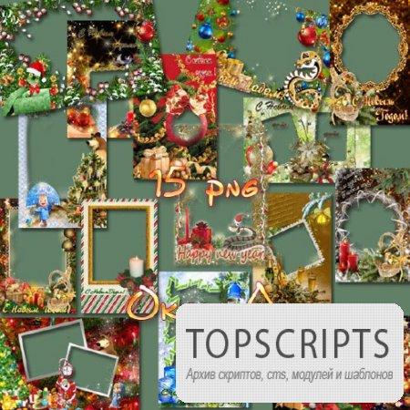 Новогодний набор рамок для фото  – Дед мороз спешит поздравить