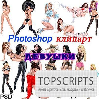 Девушки Photoshop 2 PSD