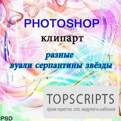 Photoshop клипарт PSD Вуали Звёзды