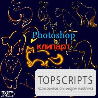 Photoshop клипарт Кошки 1 PSD