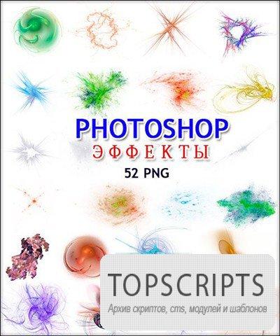 Photoshop 52 PNG Эффекты