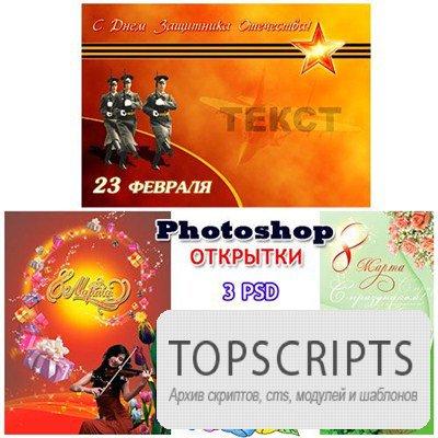 Photoshop 3 PSD Открытки 23 февраля 8 марта