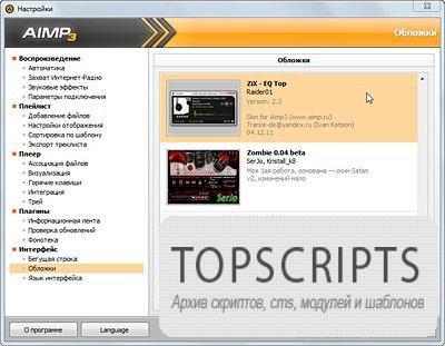 AIMP3.20 1165 Rus