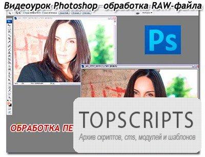 Видеокурс Photoshop Обработка пересвеченных фотографий