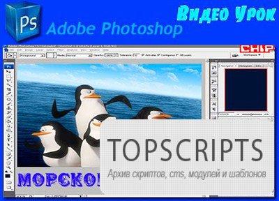 Видеоурок Photoshop Как сделать морской пейзаж