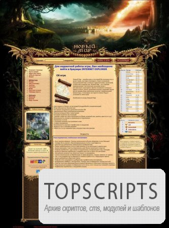 Скрипт браузерной игры Новый Мир