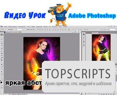 Видео-урок Photoshop Яркая абстрактная иллюстрация