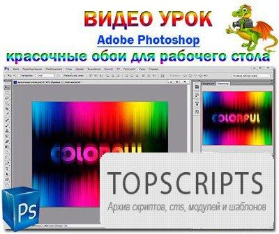 Видеоурок Photoshop Делаем красочные обои