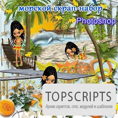 Тропический Морской Photoshop скрап-набор