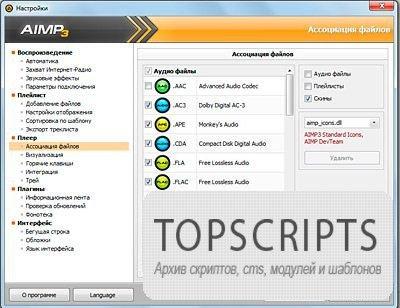 AIMP 3.20 build 1165 Ru + 40 Обложек