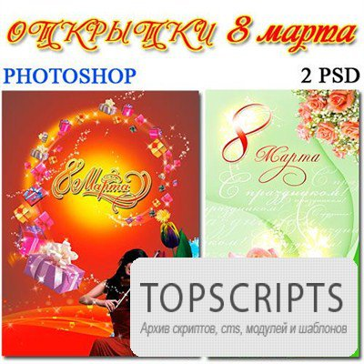 Photoshop Открытки 8 марта 2 PSD