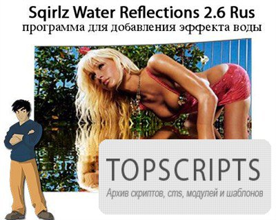 Sqirlz Water Reflections 2.6 Ru