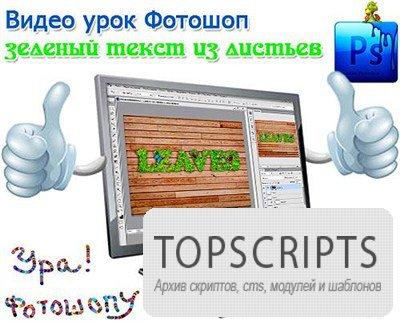 Видеоурок Photoshop Зеленый текст из листьев