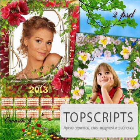 Набор из 2 календарей на 2013 год – Всех с наступлением весны