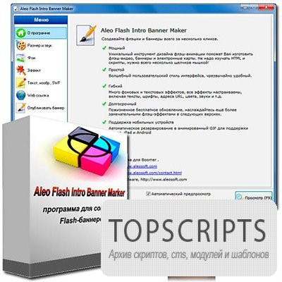 Aleo Flash Intro Banner Maker 4.0 Rus