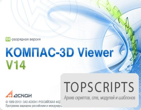 КОМПАС-3D Viewer ( V14 SP1, Rus )