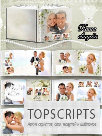 Свадебная фотокнига в светлых тонах - Наша свадьба