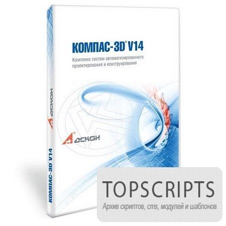 Kompas 3D ( v.14 SP1, 2013, RUS )