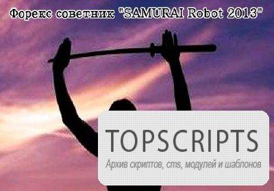 """Советники Форекс """"SAMURAI Robot 2013"""""""