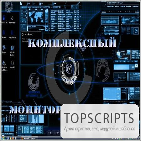 Комплексный мониторинг ПК 2013