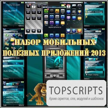 Набор мобильных полезных приложений 2013
