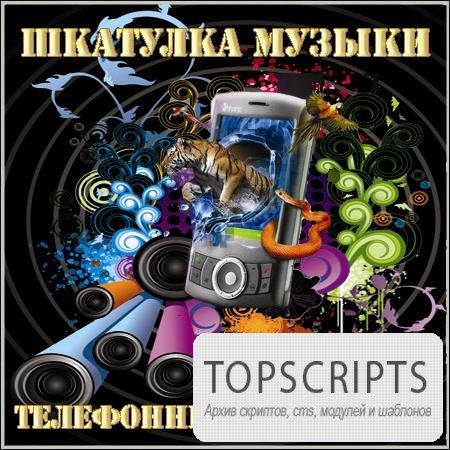 Шкатулка музыки телефонных рингтонов