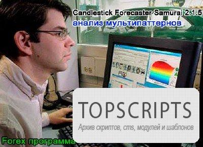 Программы Форекс Candlestick Forecaster Samurai