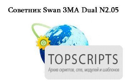 Советники Forex - Swan 3MA Dual N2.05