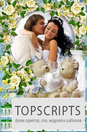 Календарь на 2014 и 2013 год – Свадебный вальс