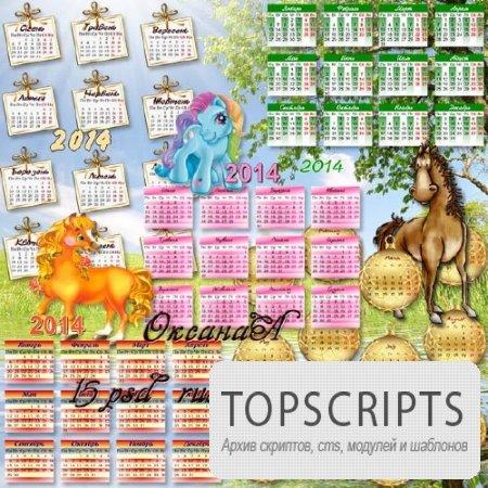 Набор из 5 календарных сеток на 2014 год  – Год синей деревянной лошади