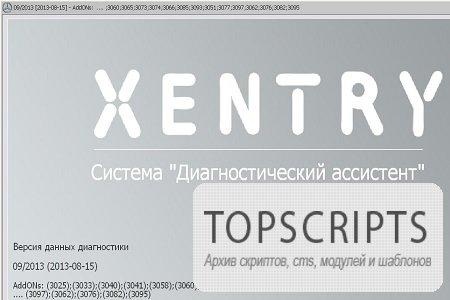 DAS XENTRY ( 09, 2013, Rus )