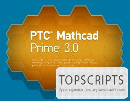 PTC Mathcad Prime ( v.3.0 F000, 2013, MUL / RUS )