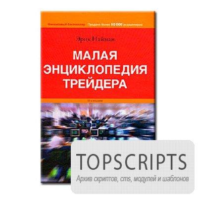 Книга Эрик Найман - Малая энциклопедия трейдера