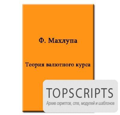 Книга - Теория валютного курса Фриц Махлуп