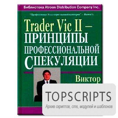 Trader Vic II - �������� ���������������� ���������� ����� �.���������