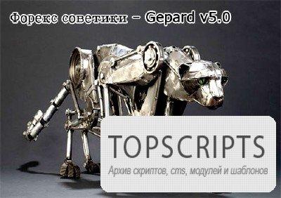 Форекс советики -Gepard v5.0