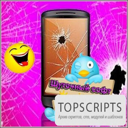 Шуточный софт для мобильных телефонов